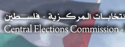 Palestine Elections Commission